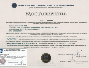 Удостоверение ЦПРС група I (I -Vк.)