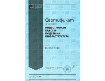 Сертификат за членство в Индустриален Клъстер Подземна Инфраструктура